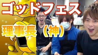 【パズドラ1000日記念ゴッドフェス(前半)】理事長の神引き10連! thumbnail