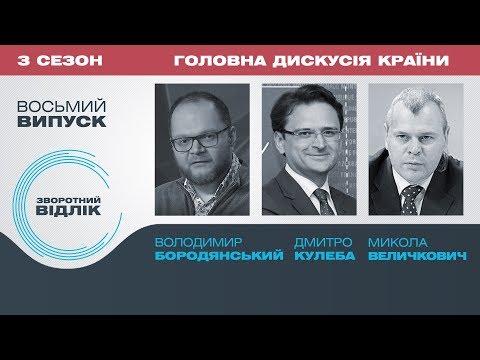 UA:Перший: Зворотний відлік. Міжнародна політика та євроінтеграція