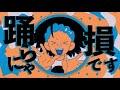 YONA YONA DANCE - 和田アキ子 歌ってみた コルテックス