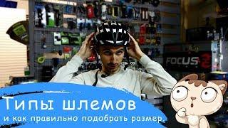 как выбрать велосипедный шлем  Veloparts.com.ua