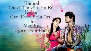 Kavalan - Patambuchi song lyrics