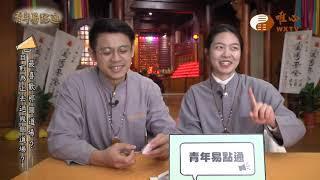 邵立榮&郭宇涵【青年易點通 10】| WXTV唯心電視台