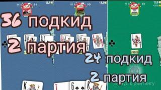 Дурак онлайн игра на 1м