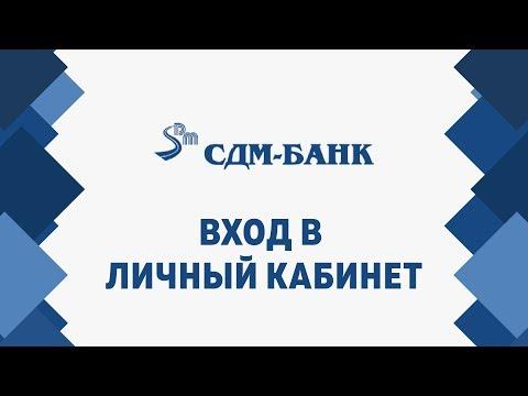 Вход в личный кабинет СДМ-Банка (sdm.ru) онлайн на официальном сайте компании