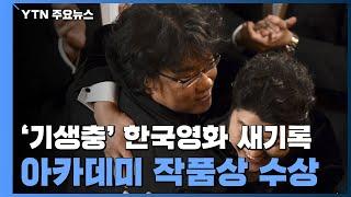 아카데미 작품상 '기생충' 호명되는 순간... / YTN