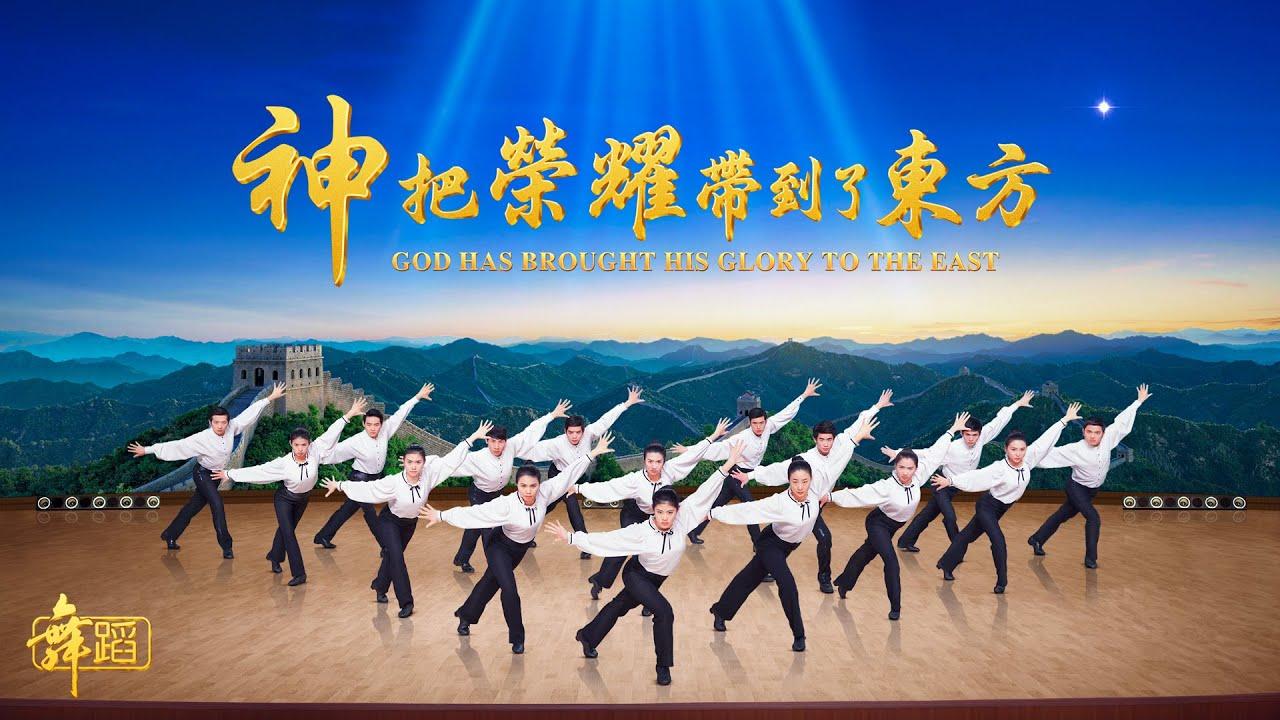 基督教会歌舞《神把荣耀带到了东方》