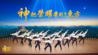 神已「駕雲」重歸《神把榮耀帶到了東方》基督教會歌舞