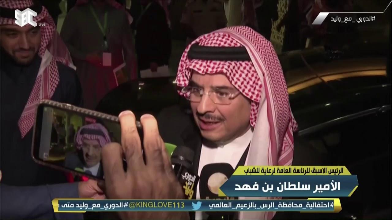 الأمير سلطان بن فهد الرئيس السابق لرعاية الشباب الرياضة السعودية دائما في القمة وأنا متفائل Youtube