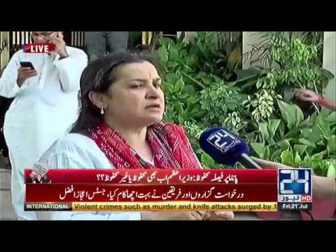 Special Transmission On Panama Papers Hearing - 21 July 2017 - 24 News HD