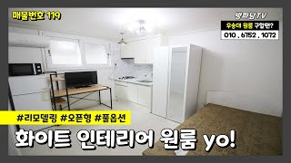 (리모델링) 대전 주택 원룸을 화이트 인테리어로 꾸며 …