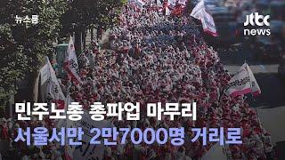 민주노총 총파업 마무리…서울서만 2만7000명 거리로 …