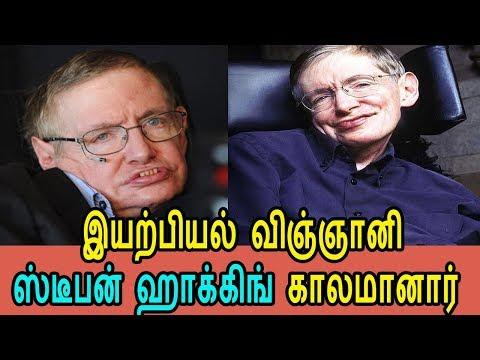 இயற்பியல் விஞ்ஞானி ஸ்டீபன் ஹாக்கிங் காலமானார்  Stephen Hawking Tamil Travel Black Hole
