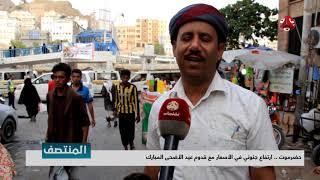 حضرموت ... ارتفاع جنوني في الأسعار مع قدوم عيد الأضحى المبارك   تقرير عبدالله مؤمن