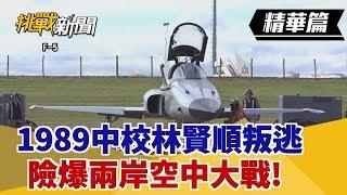 【挑戰精華】1989中校林賢順叛逃 險爆兩岸空中大戰!