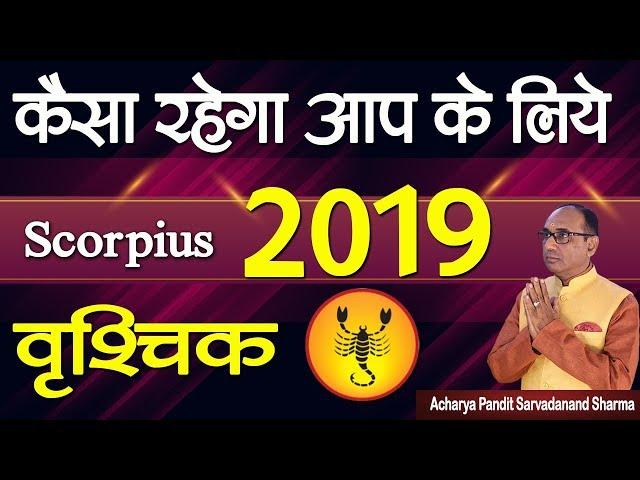 वृश्चिक राशि कैसा रहेगा आप के लिए 2019 | Scorpio Horoscope 2019 | Jyotish Ratan Kendra