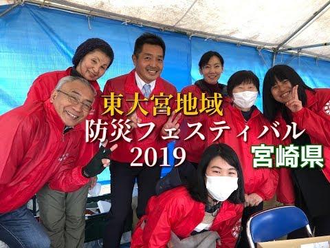 【元祖マー坊チャンネルNo618】防災フェスティバル