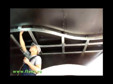 видео: Многоуровневые потолки из гибкого профиля