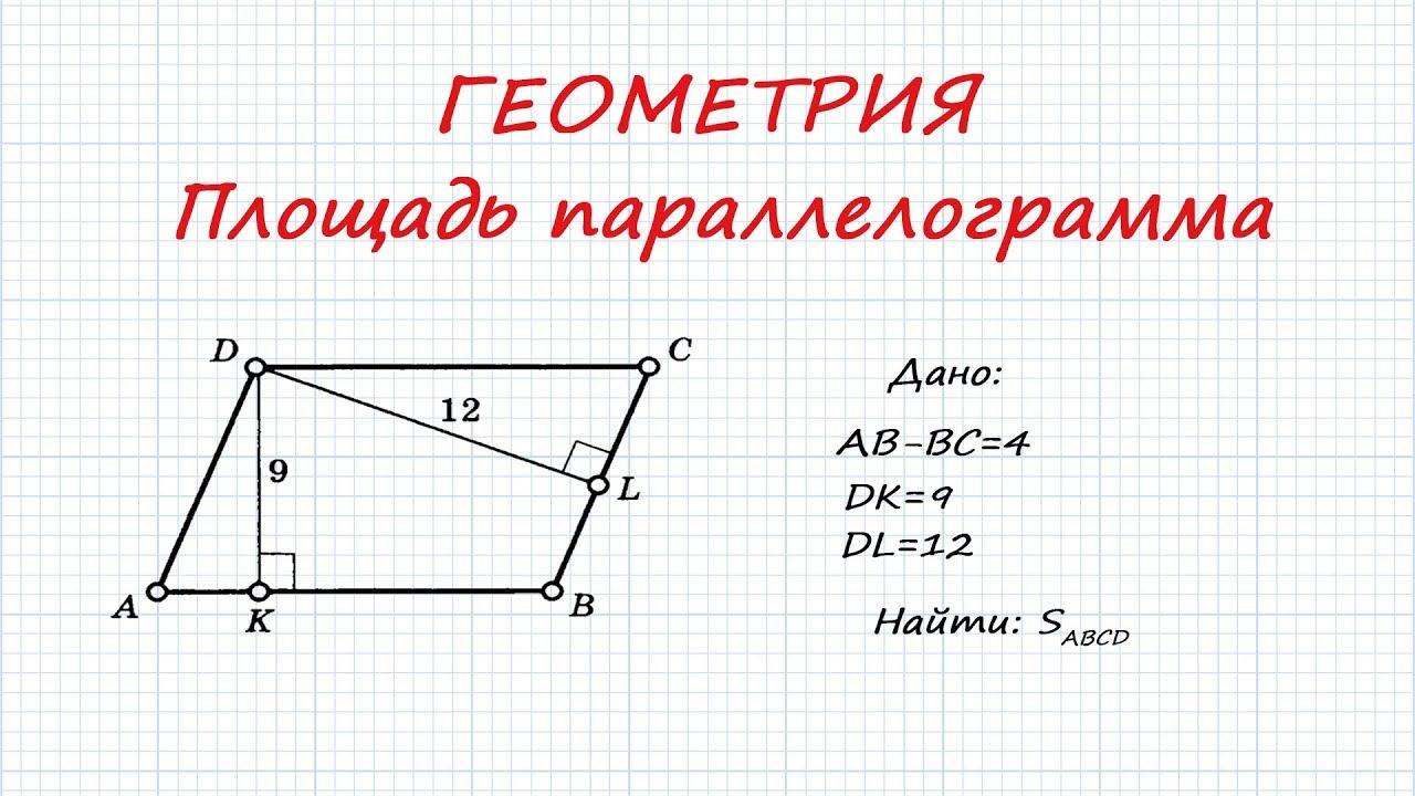 Задачи с решением на площадь параллелограмма теория погрешностей примеры решений задач