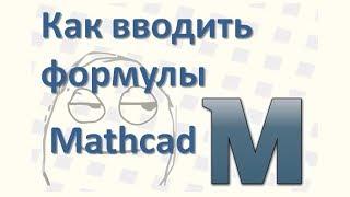 17 Расчеты в Mathcad, как вводить формулы в Mathcad, вычисления в маткаде