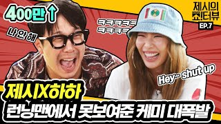 JessiXHaha Chemistry they have not shown at RunningMan 《Showterview with Jessi》 EP.07 by Mobidic