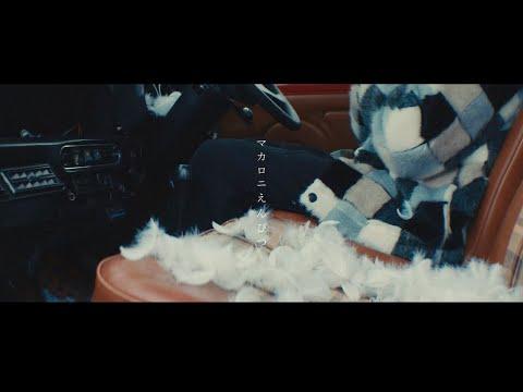 マカロニえんぴつ「メレンゲ」MV