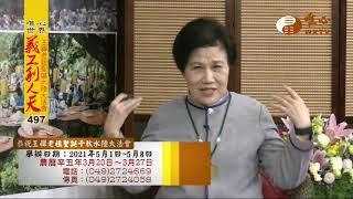 【水陸法會義工利人天497】| WXTV唯心電視台