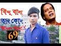 বিন্দু বালা তুমি কোন আকাশে থাকো ? | Bangla New Video 2017 | CHANNEL 69