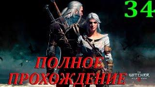 Ведьмак 3:Дикая охота. #34-Несвободный Новиград! (Полное прохождение) 60FPS
