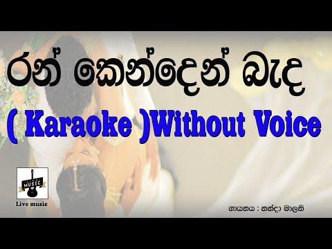 Ran kenden bada karaoke(without voice)Nanda malani