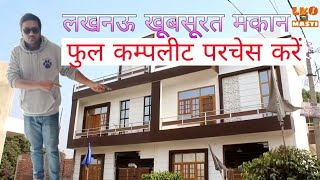Lucknow Beautiful House  खूबसूरत मकान फुल कम्पलीट परचेस करें