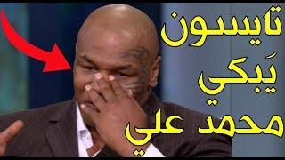 مايك تايسون ينهار بالبكاء أثناء حديثه عن الاسطورة محمد علي وماذا قال وايلدر وكونر عنه؟!