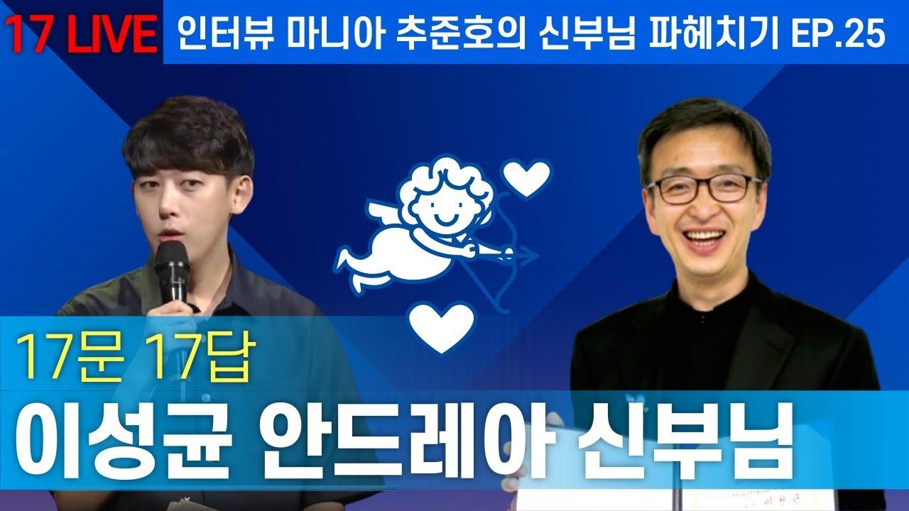 "[Live] 신부님 인터뷰 - ""소외된 아이들의 보금자리 '꿈나무마을'에는 해맑은 신부님이 있다?!"" (이성균 안드레아 신부님과의 17문 17답)"