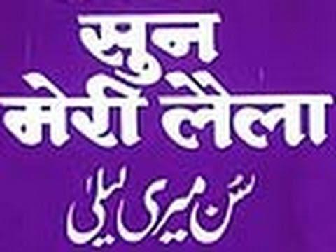 Sun Meri Laila - Bollywood Romantic Movie - Raj...