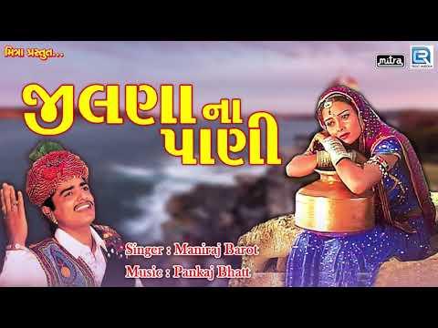 Jilna Na Pani  Popular Gujarati Lok Geet  Maniraj Barot      Full Audio Song