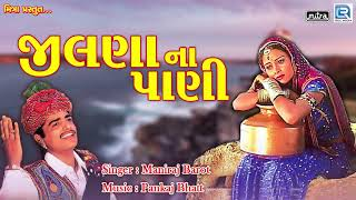 Jilna Na Pani Popular Gujarati Lok Geet | Maniraj Barot | જીલણા ના પાણી | Full Audio Song