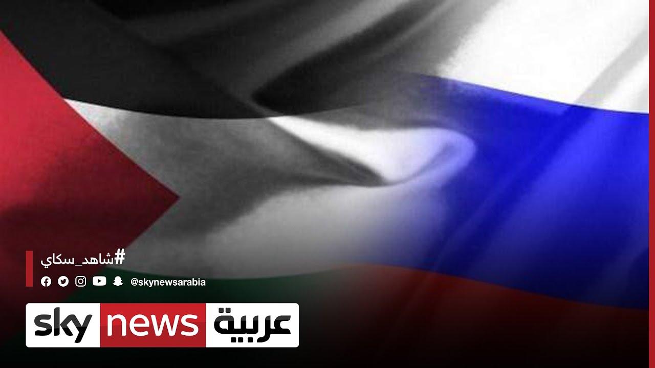 فلسطين: وزير الخارجية يستعرض تطورات القضية مع المسؤولين الروس  - نشر قبل 3 ساعة
