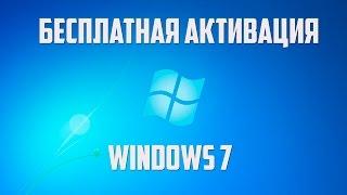 как активировать бесплатно Windows 7  W7 Loader Extreme Edition