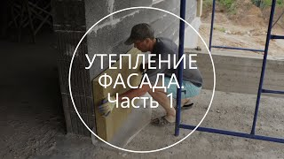 Утепление фасада дома. Часть 1 - Строительство дома с нуля. Выпуск 15(, 2016-05-29T12:52:43.000Z)
