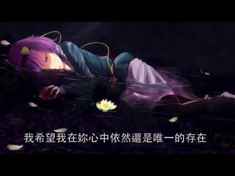 NightCore Remember When(Rewind) 中文字幕