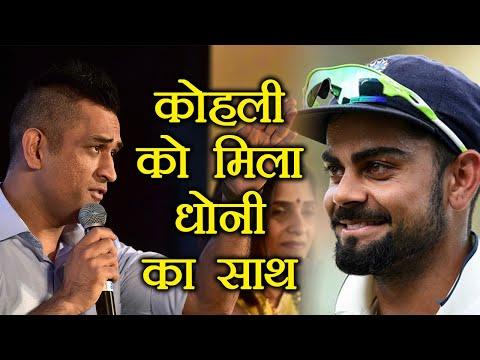 India vs South Africa test: MS Dhoni Supports Virat Kohli after 2nd Test Match loss | वनइंडिया हिंदी