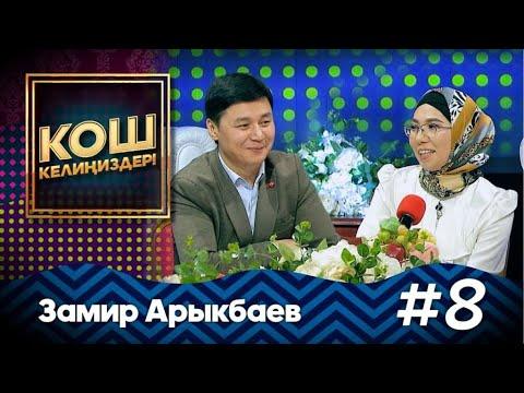 Замир Арыкбаев үлгүлүү үй бүлө болуунун сырлары менен бөлүштү / КОШ КЕЛИҢИЗДЕР #MuzTvSHOW - Видео онлайн