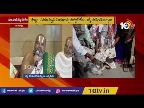 యాదాద్రి లక్ష్మీ నరసింహస్వామి వివాదంపై అర్చకుల వివరణ | Priests Deny Changes Made To Idol | 10TV News