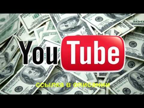 Как получать клиентов с Youtube