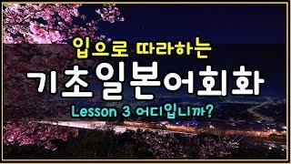 [기초일본어회화] 따라만하면 끝! ★Lesson 3 어디입니까? ***쟈링센세 (japanese basic conversation) 일본어강의