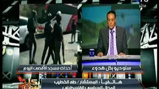 مستشار طه الخطيب: صلاة الجمعة كانت حول مسجد الأقصى وكنيسة القيامة اليوم