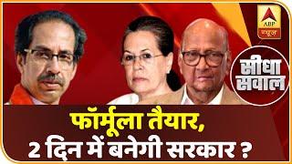 Maharashtra में फॉर्मूला तैयार, 2 दिन में बनेगी सरकार ? देखिए बड़ी बहस   सीधा सवाल   ABP News Hindi