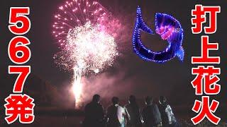 【打上花火】夏の夜空に567発の超特大花火を打ち上げて日本を元気に!!