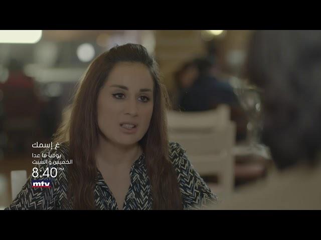 مسلسل ع اسمك - الحلقة 28 - Promo