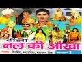 Dehati Dhola || Nal ki Okha Part 1 || नल की ओखा || Nem Singh || Bharat Singh,Malkhan Singh