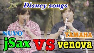 NUVO jSAX VS YAMAHA VENOVA ~Disney songs~